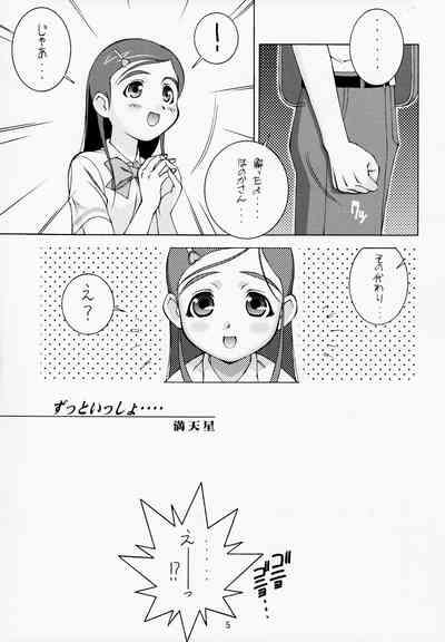 Shiroi Koibito <Kanzenhan> 3