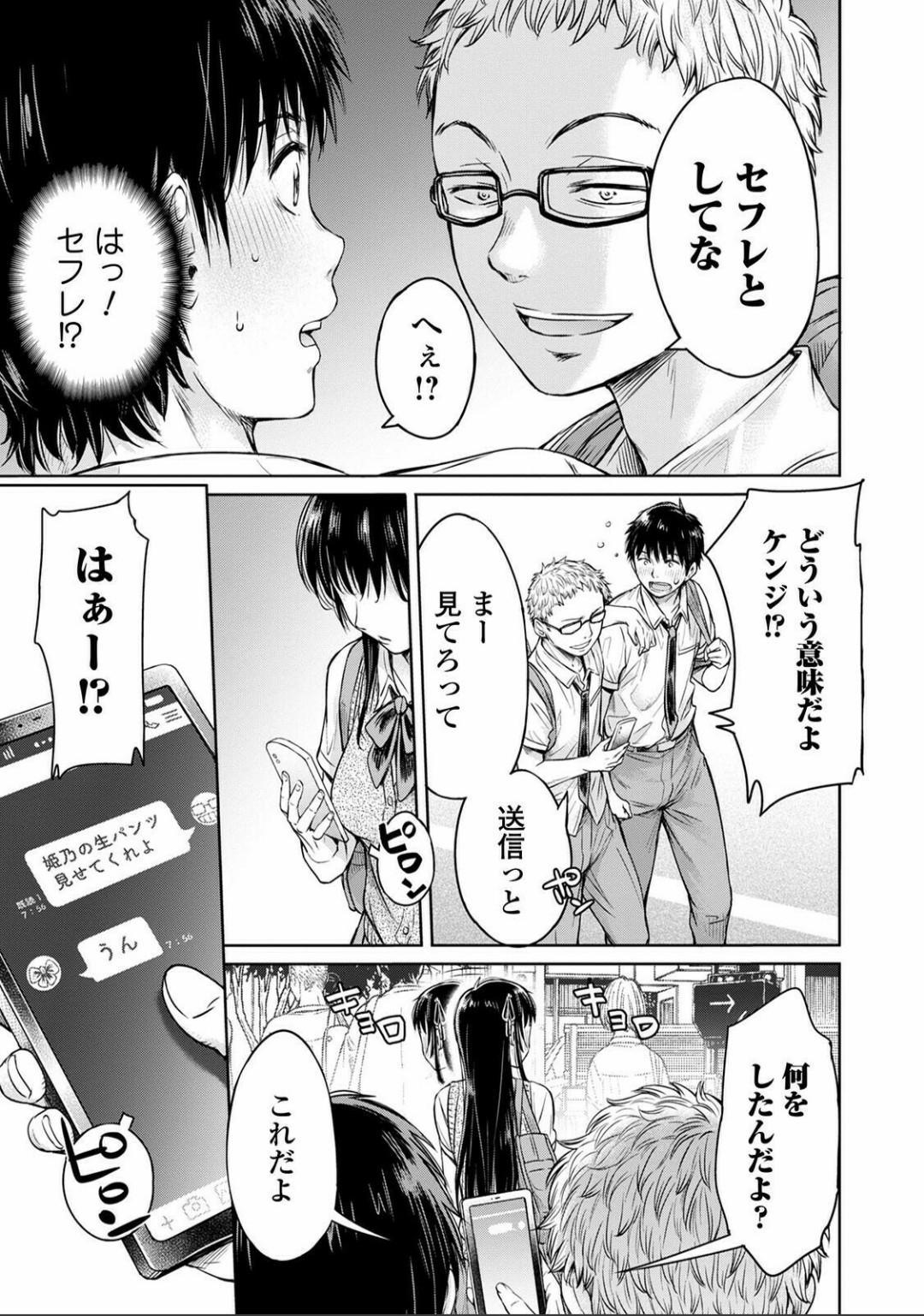 Kanojo ni Kokuhaku Suru Mae ni Tomodachi ni Nakadashi Sareta... 3 2