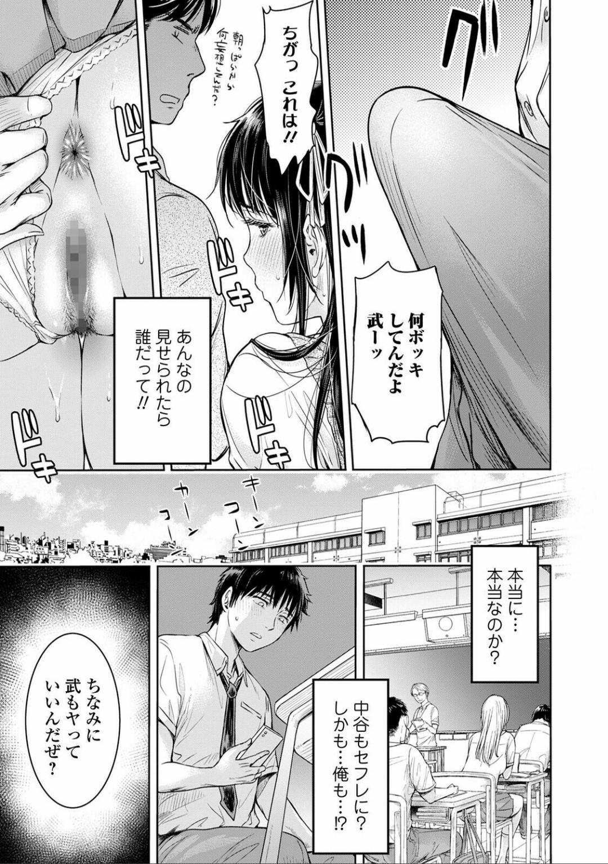 Kanojo ni Kokuhaku Suru Mae ni Tomodachi ni Nakadashi Sareta... 3 6