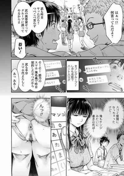 Kanojo ni Kokuhaku Suru Mae ni Tomodachi ni Nakadashi Sareta... 3 7