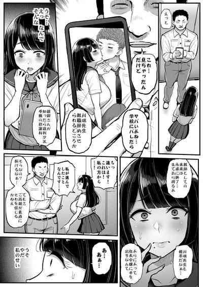 Hakoiri Musume Otoko o Shiru. 9