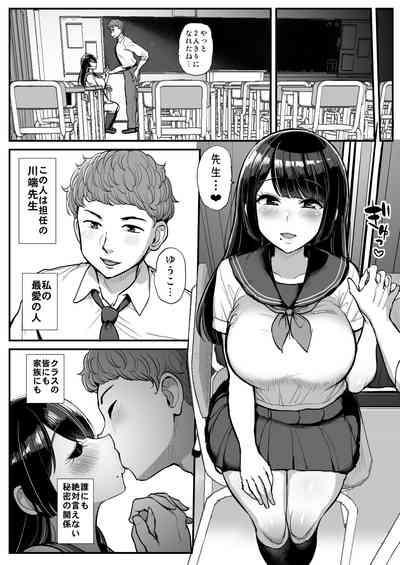 Hakoiri Musume Otoko o Shiru. 1
