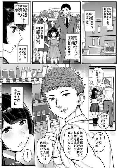 Hakoiri Musume Otoko o Shiru. 2