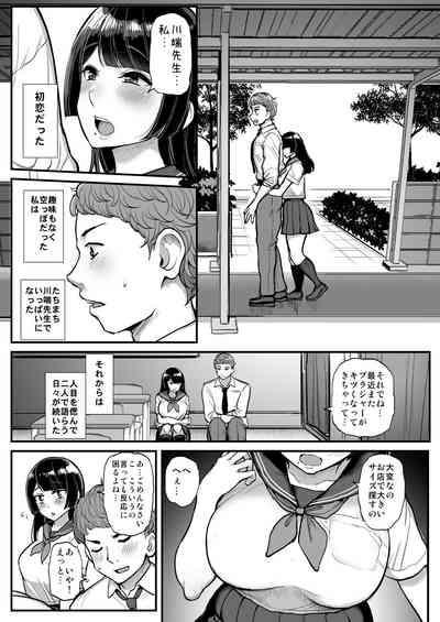 Hakoiri Musume Otoko o Shiru. 3