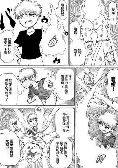Hero haiboku| 英雄敗北 6