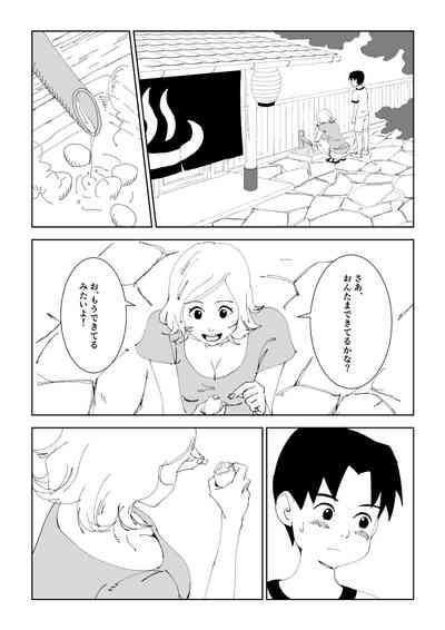 Mama to Onsen Tamago 1