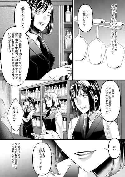 Girls Bar no Ura Op o Tameshite mita! 3
