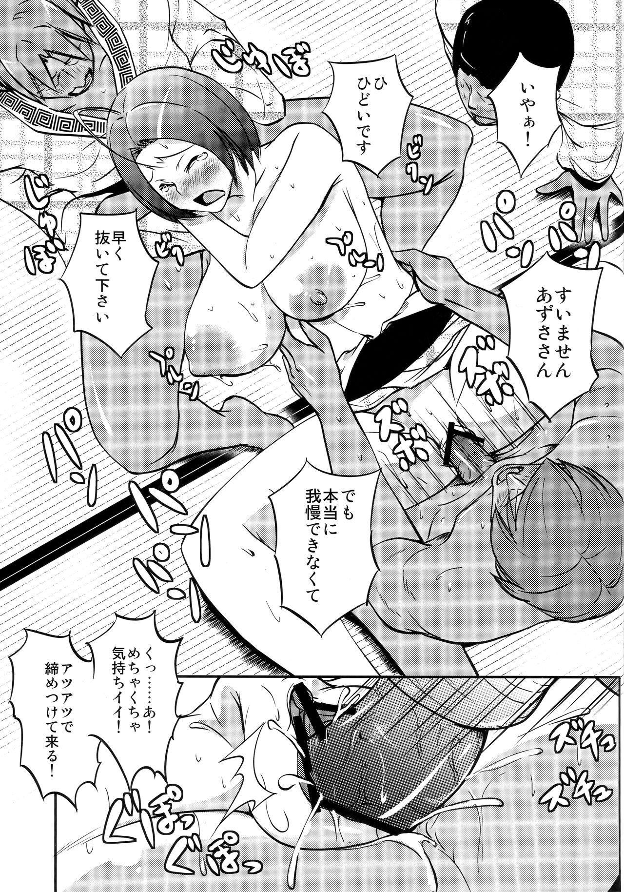 Horoyoi Azusa 15