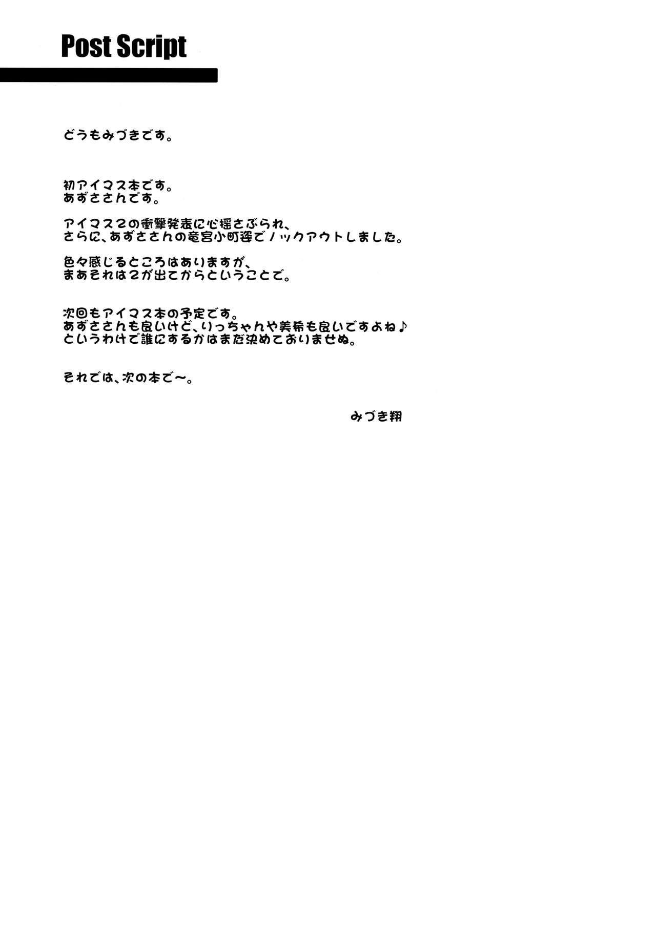 Horoyoi Azusa 23