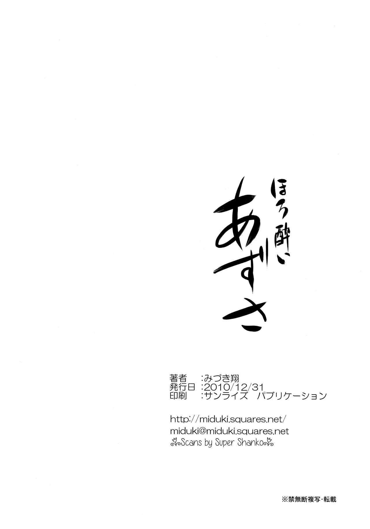 Horoyoi Azusa 24