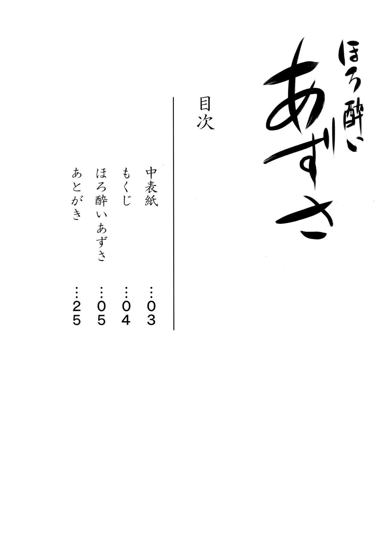 Horoyoi Azusa 2