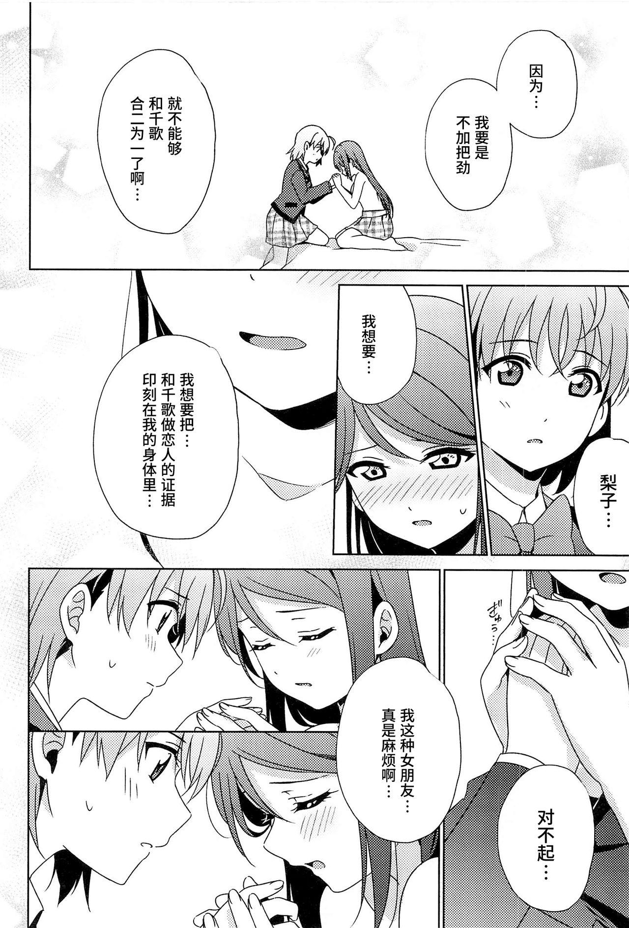 Chika-chan no ○○ ga Hairanai | 千歌的丁丁放不进来 19