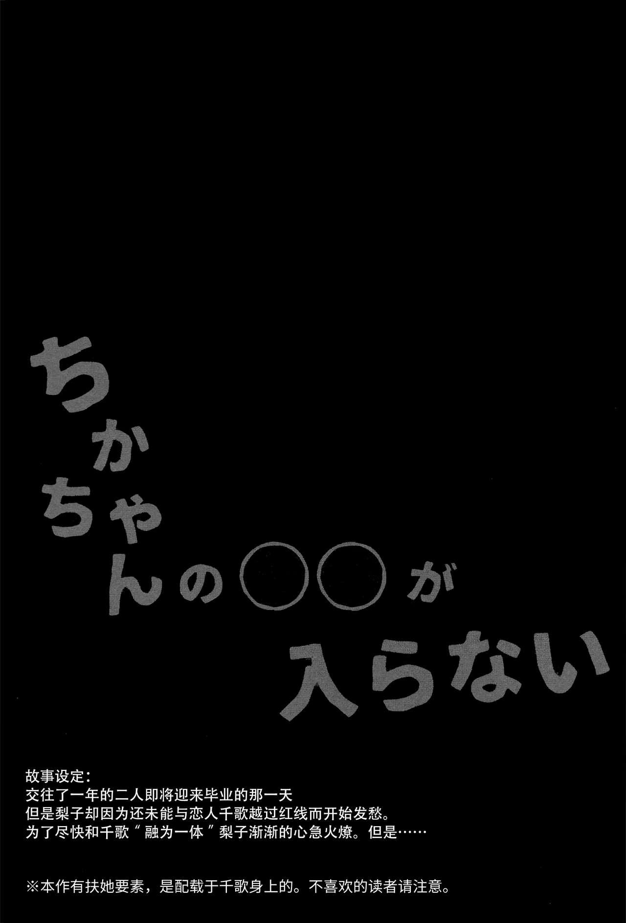 Chika-chan no ○○ ga Hairanai | 千歌的丁丁放不进来 2