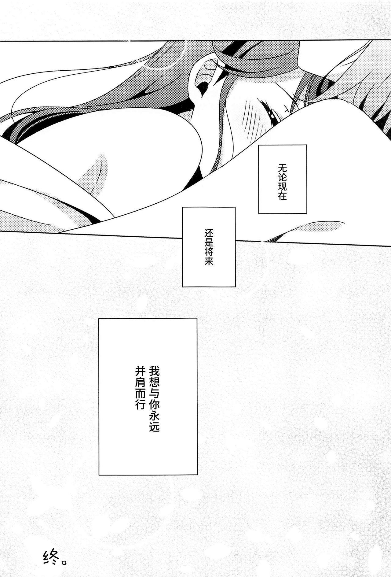 Chika-chan no ○○ ga Hairanai | 千歌的丁丁放不进来 32