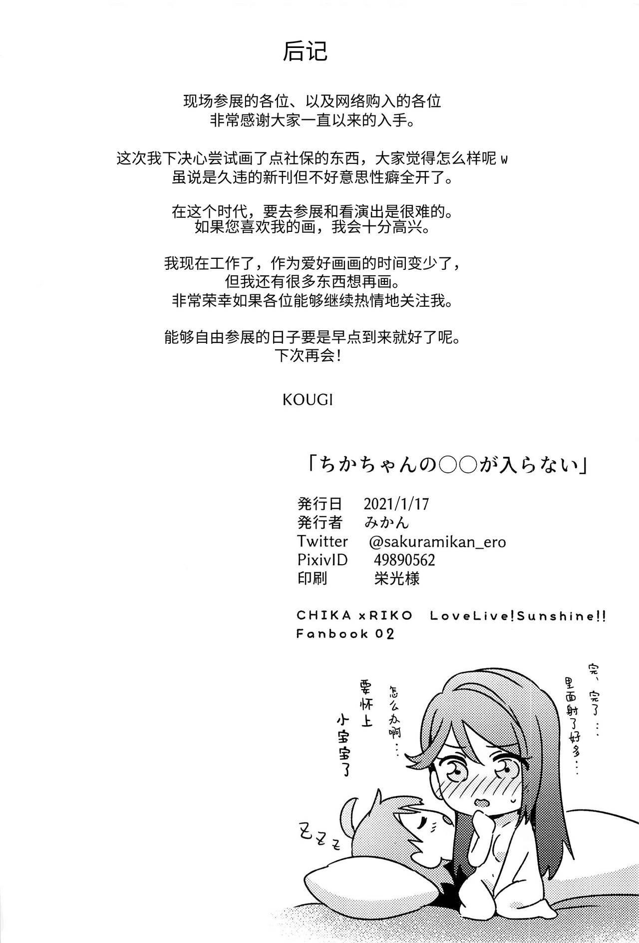 Chika-chan no ○○ ga Hairanai | 千歌的丁丁放不进来 33