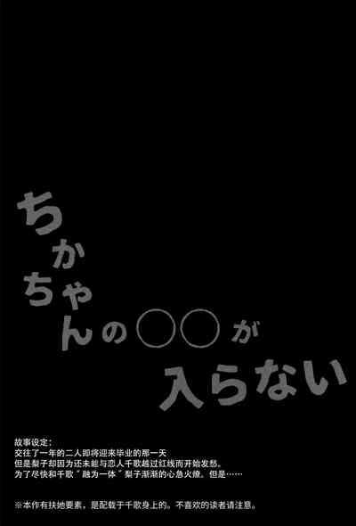 Chika-chan no ○○ ga Hairanai | 千歌的丁丁放不进来 3