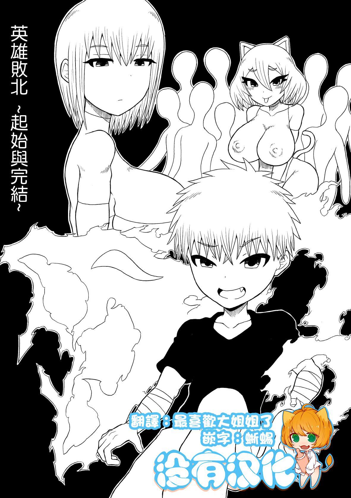 [Saga no Tame no Saga (Ratoo)] Hero haiboku ~ hajimari to owari ~ | 英雄敗北 ~起始與完結~ [Chinese] [沒有漢化] 0