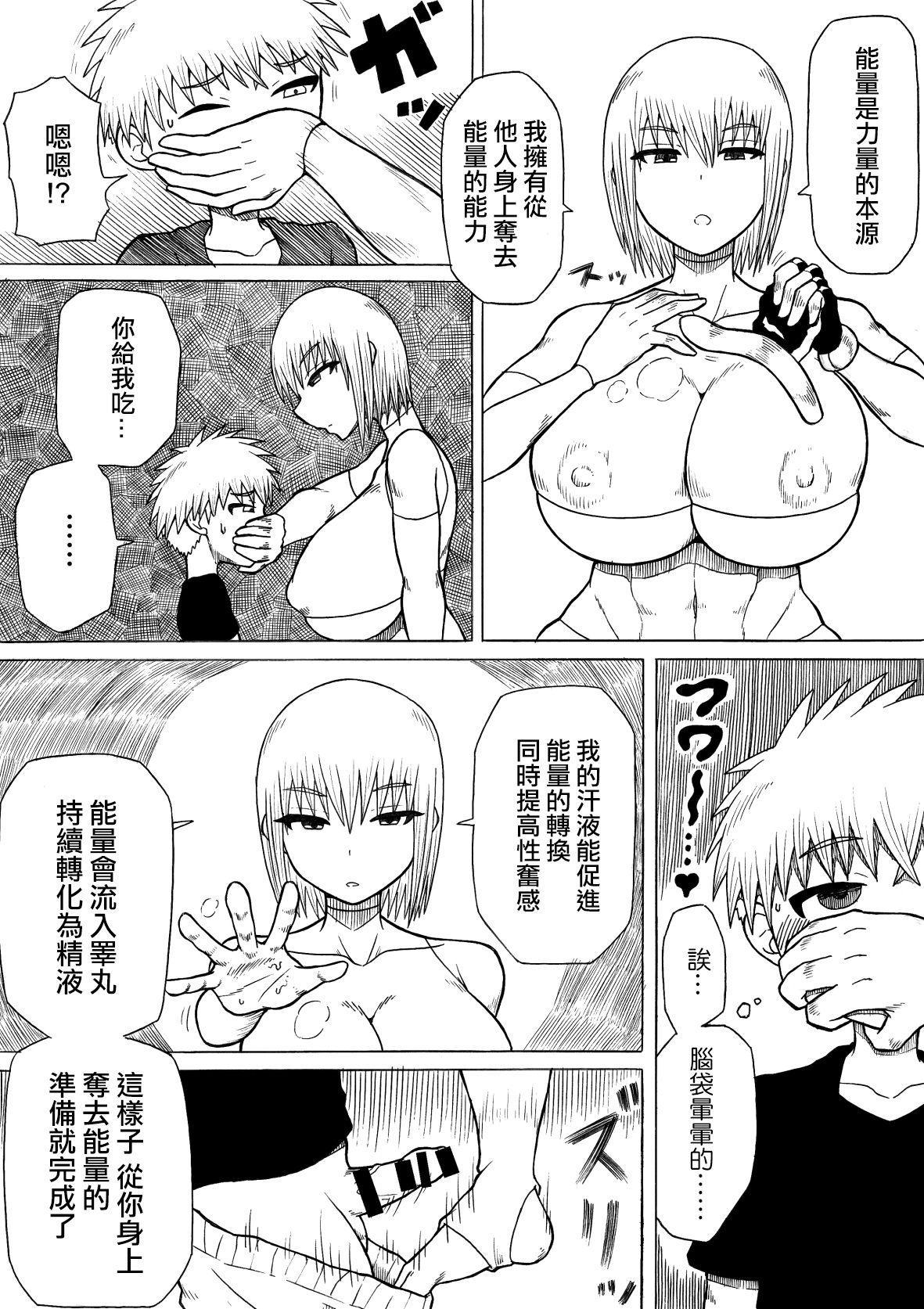 [Saga no Tame no Saga (Ratoo)] Hero haiboku ~ hajimari to owari ~ | 英雄敗北 ~起始與完結~ [Chinese] [沒有漢化] 22