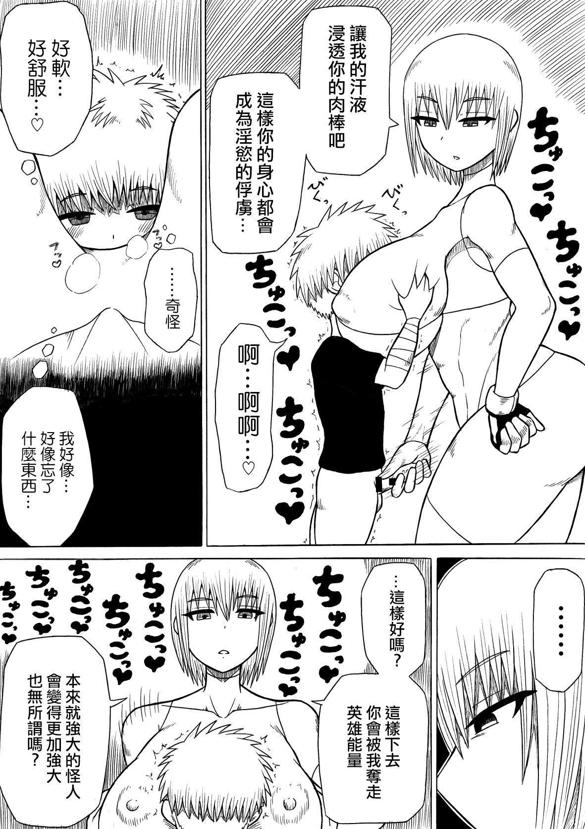 [Saga no Tame no Saga (Ratoo)] Hero haiboku ~ hajimari to owari ~ | 英雄敗北 ~起始與完結~ [Chinese] [沒有漢化] 23