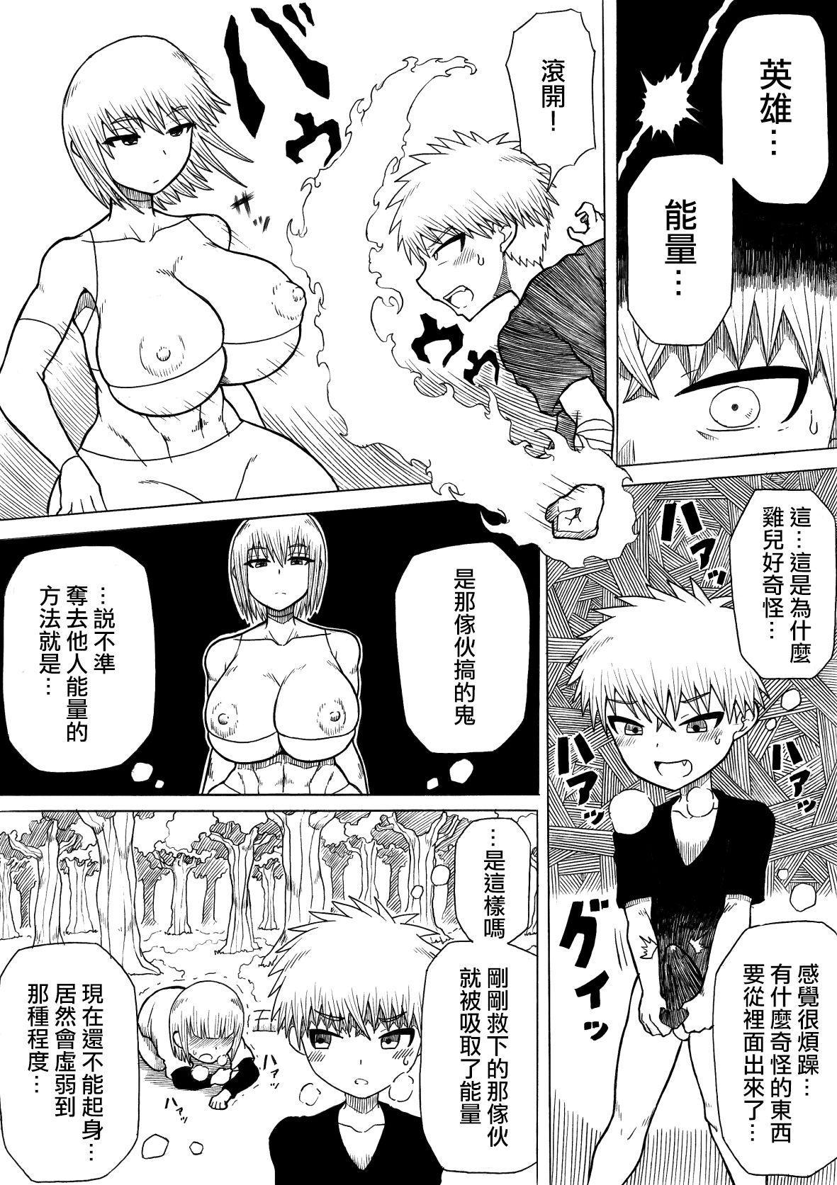 [Saga no Tame no Saga (Ratoo)] Hero haiboku ~ hajimari to owari ~ | 英雄敗北 ~起始與完結~ [Chinese] [沒有漢化] 24