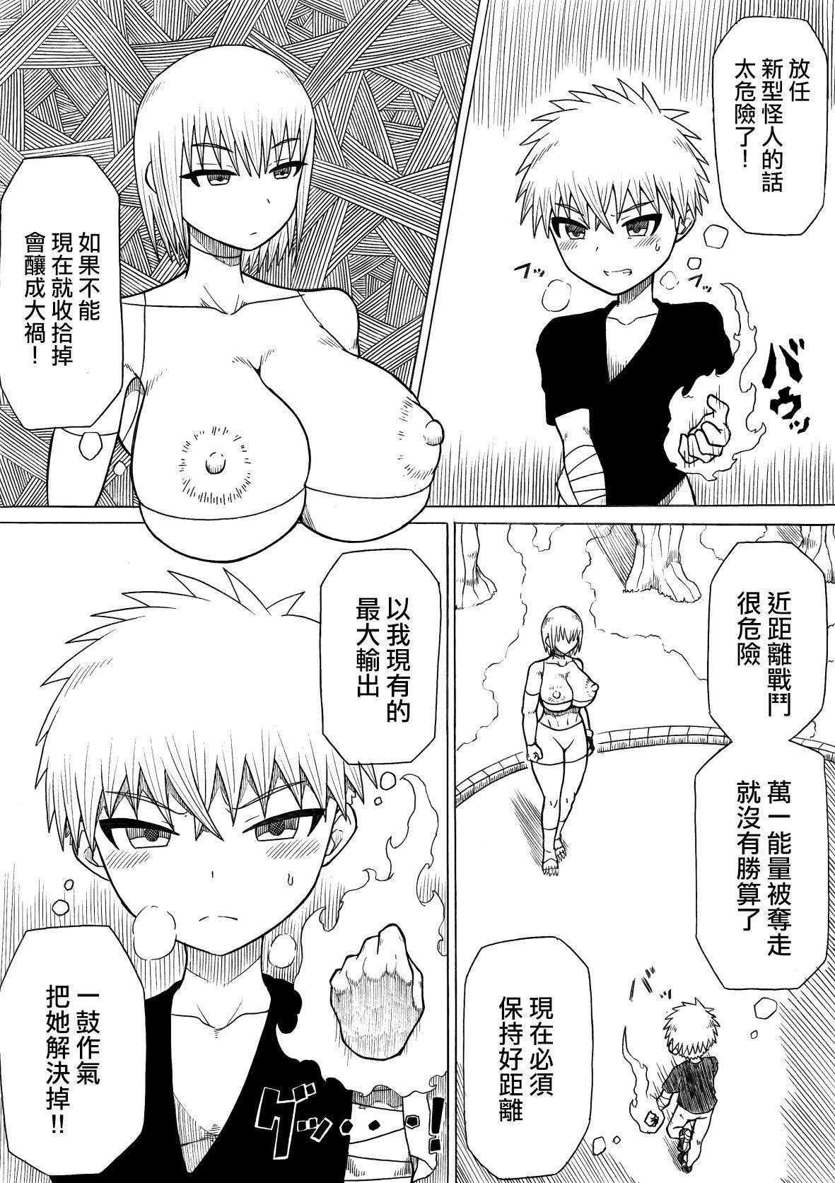 [Saga no Tame no Saga (Ratoo)] Hero haiboku ~ hajimari to owari ~ | 英雄敗北 ~起始與完結~ [Chinese] [沒有漢化] 25