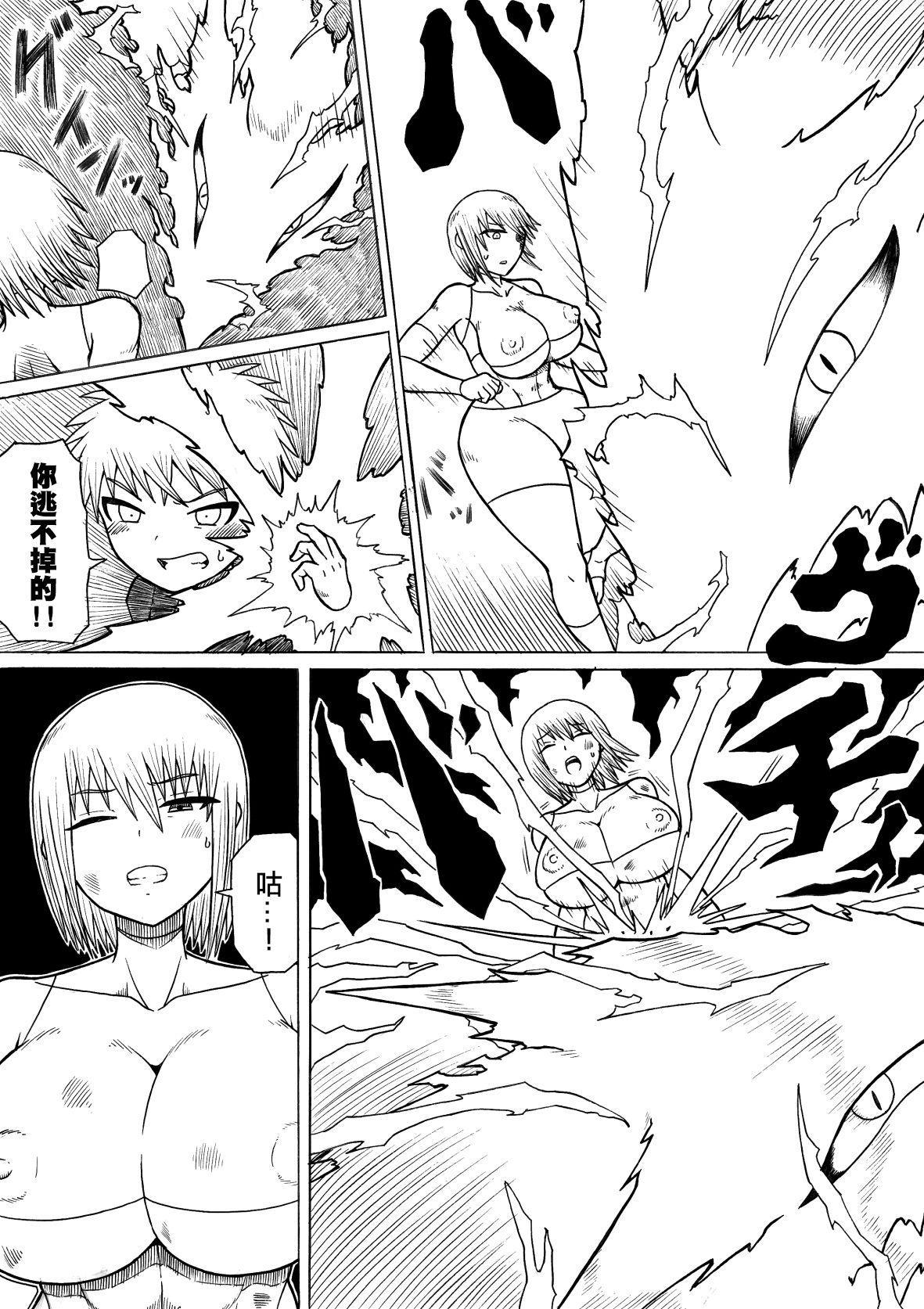 [Saga no Tame no Saga (Ratoo)] Hero haiboku ~ hajimari to owari ~ | 英雄敗北 ~起始與完結~ [Chinese] [沒有漢化] 27