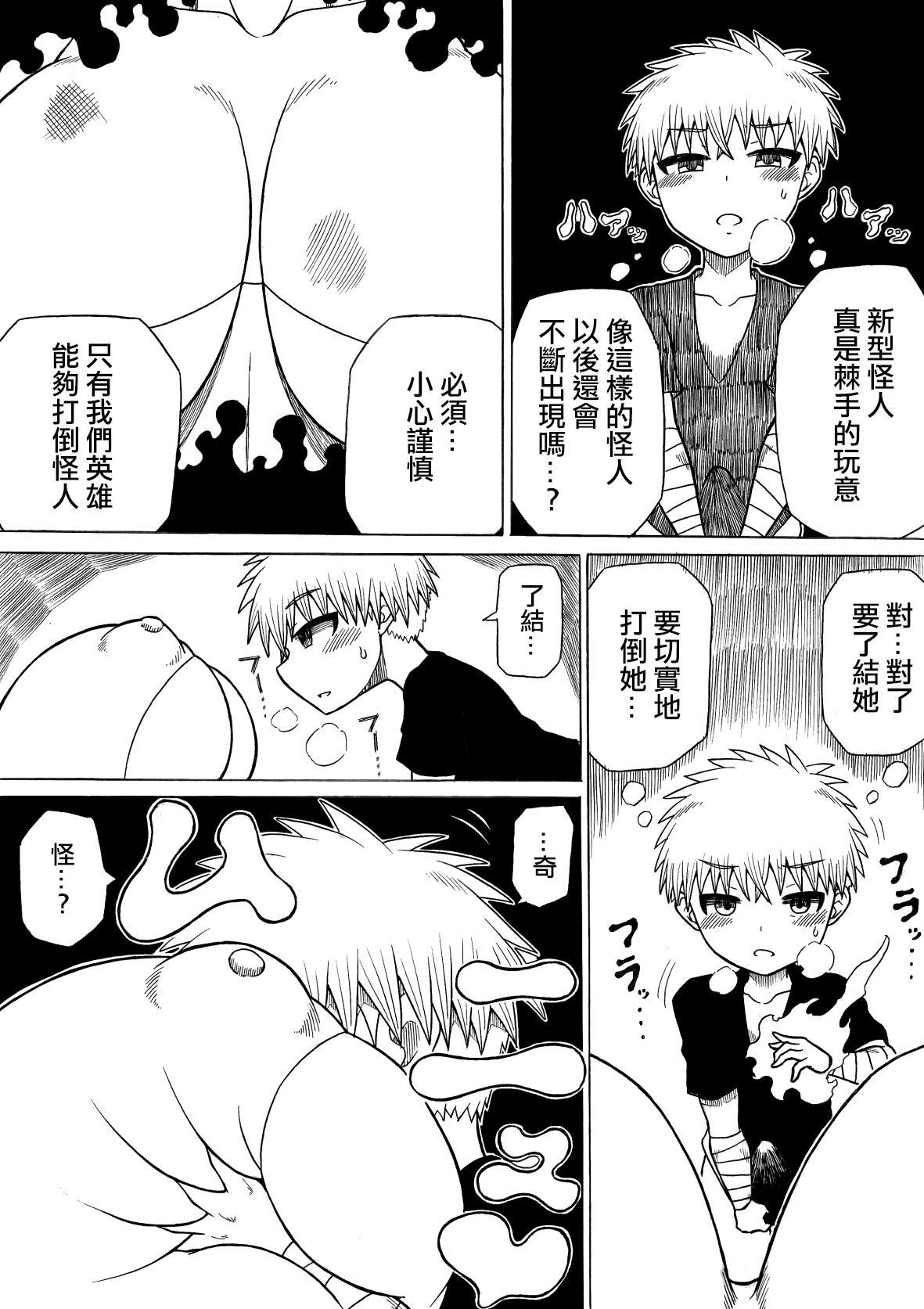 [Saga no Tame no Saga (Ratoo)] Hero haiboku ~ hajimari to owari ~ | 英雄敗北 ~起始與完結~ [Chinese] [沒有漢化] 29