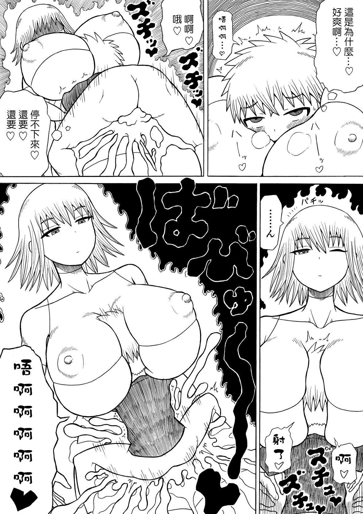 [Saga no Tame no Saga (Ratoo)] Hero haiboku ~ hajimari to owari ~ | 英雄敗北 ~起始與完結~ [Chinese] [沒有漢化] 31