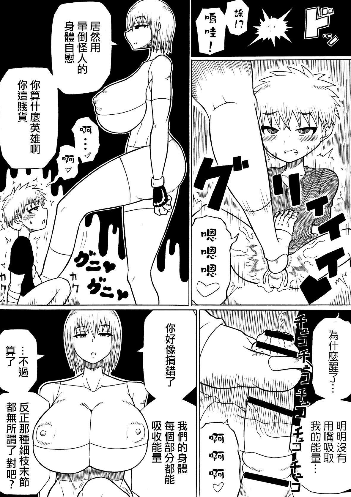[Saga no Tame no Saga (Ratoo)] Hero haiboku ~ hajimari to owari ~ | 英雄敗北 ~起始與完結~ [Chinese] [沒有漢化] 32