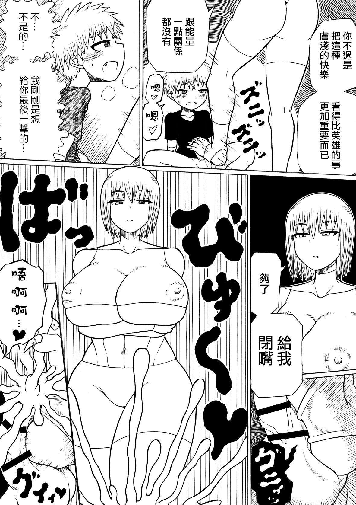 [Saga no Tame no Saga (Ratoo)] Hero haiboku ~ hajimari to owari ~ | 英雄敗北 ~起始與完結~ [Chinese] [沒有漢化] 33