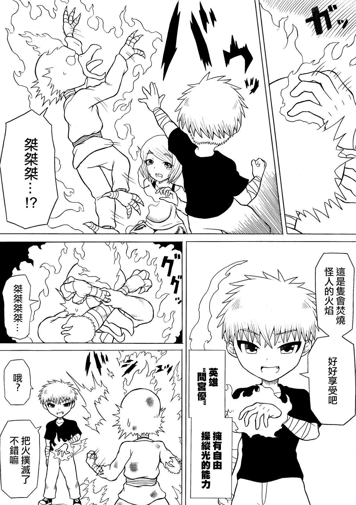 [Saga no Tame no Saga (Ratoo)] Hero haiboku ~ hajimari to owari ~ | 英雄敗北 ~起始與完結~ [Chinese] [沒有漢化] 5