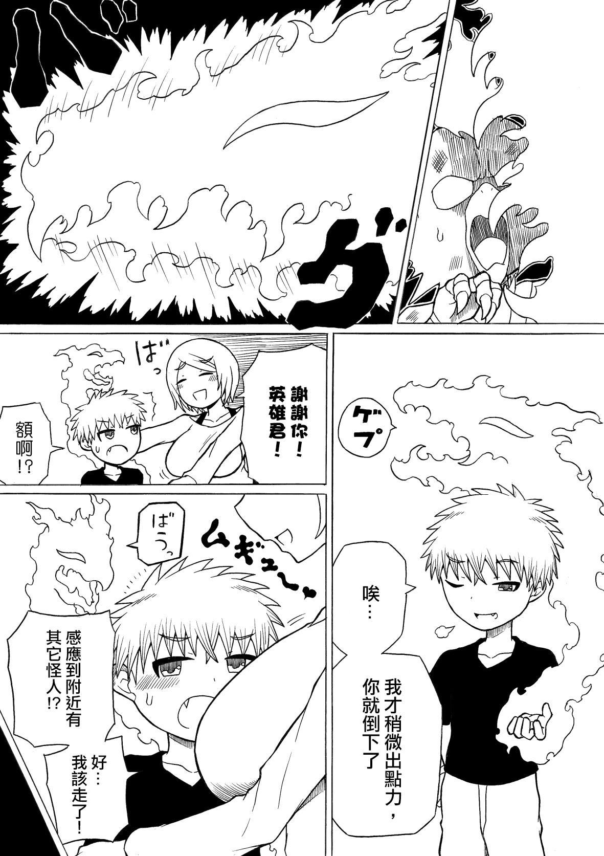 [Saga no Tame no Saga (Ratoo)] Hero haiboku ~ hajimari to owari ~ | 英雄敗北 ~起始與完結~ [Chinese] [沒有漢化] 8
