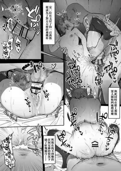 Andira Kouhen Zoku   安◯拉後編・續 6