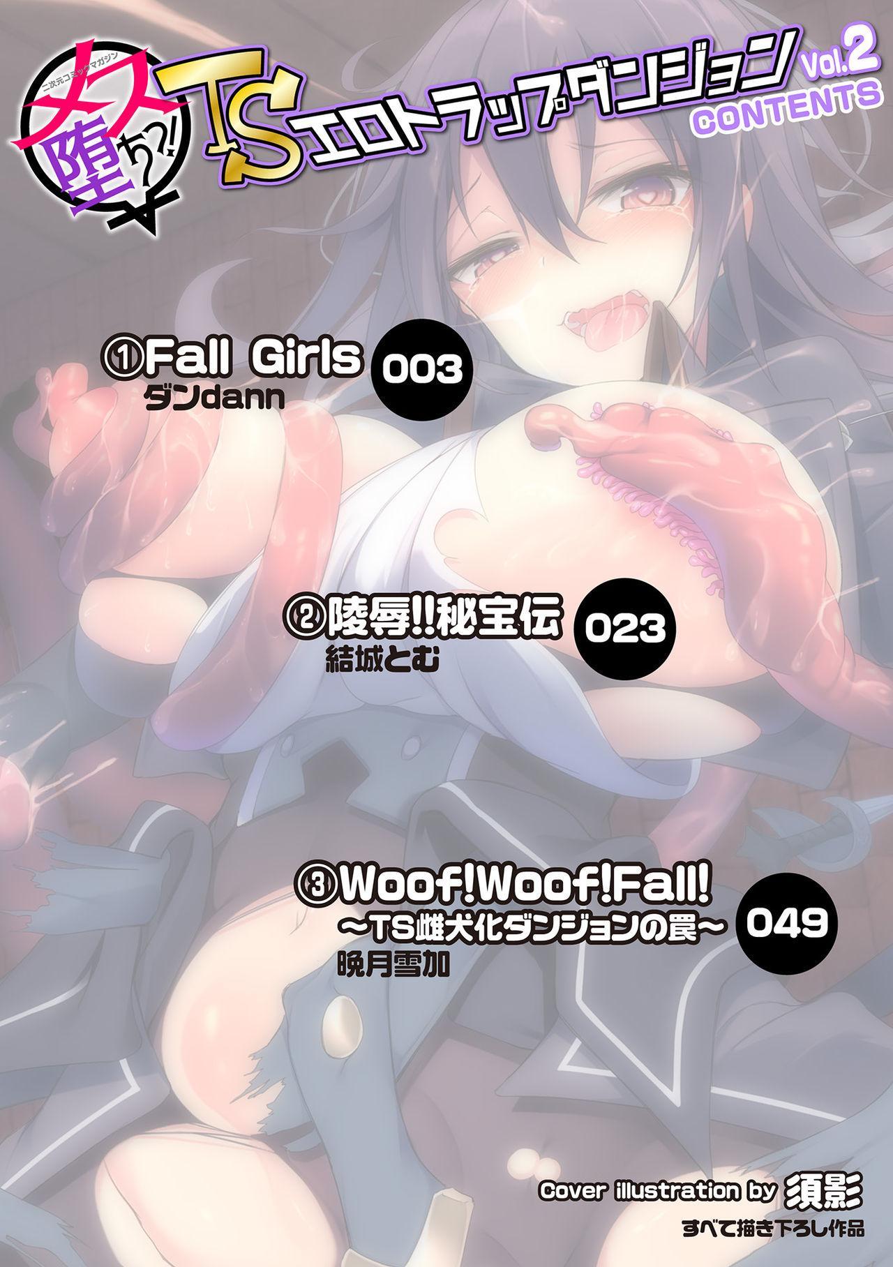 2D Comic Magazine Mesu Ochi! TS Ero Trap Dungeon Vol. 2 1
