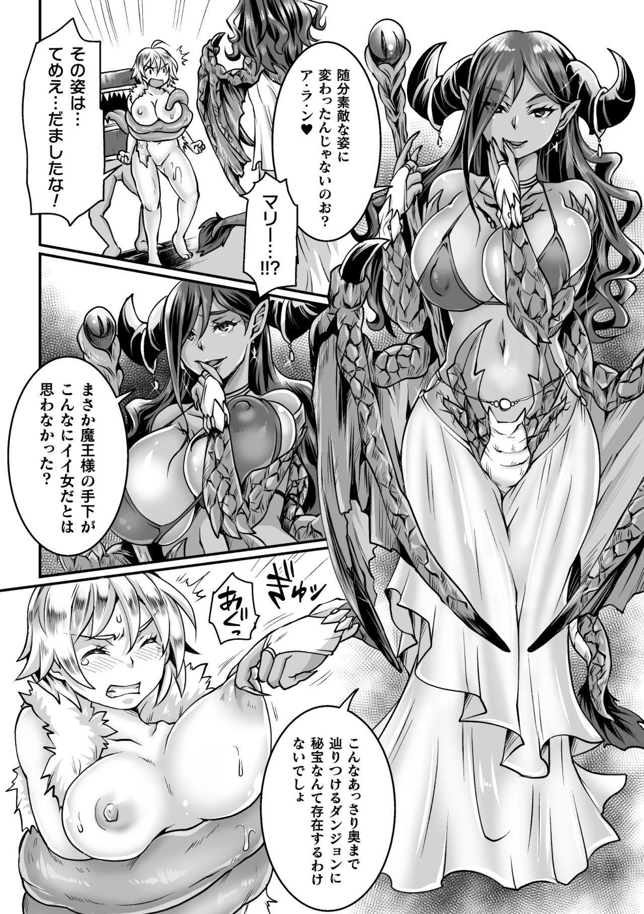2D Comic Magazine Mesu Ochi! TS Ero Trap Dungeon Vol. 2 37