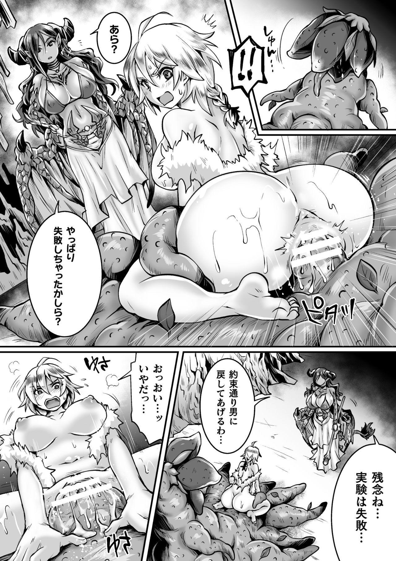 2D Comic Magazine Mesu Ochi! TS Ero Trap Dungeon Vol. 2 43