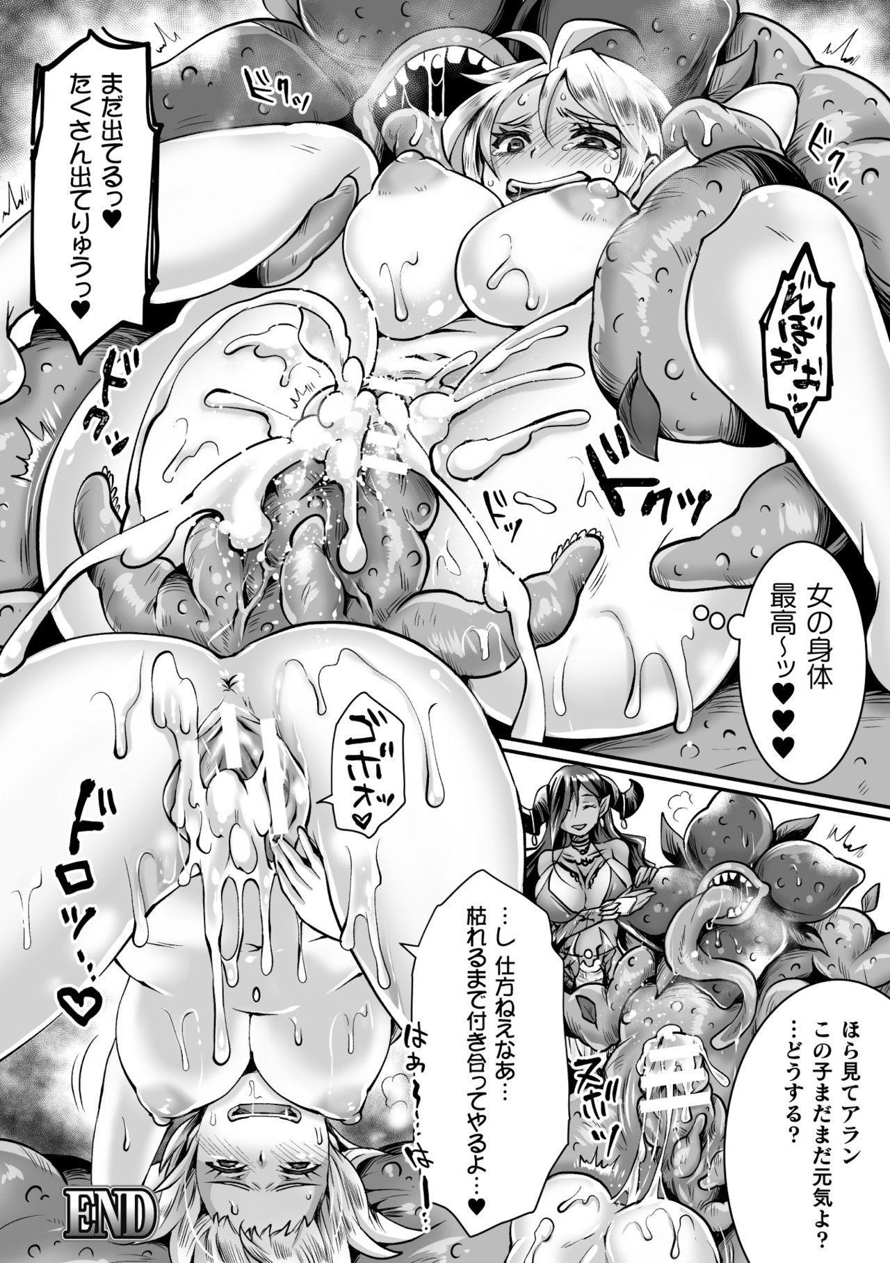 2D Comic Magazine Mesu Ochi! TS Ero Trap Dungeon Vol. 2 47