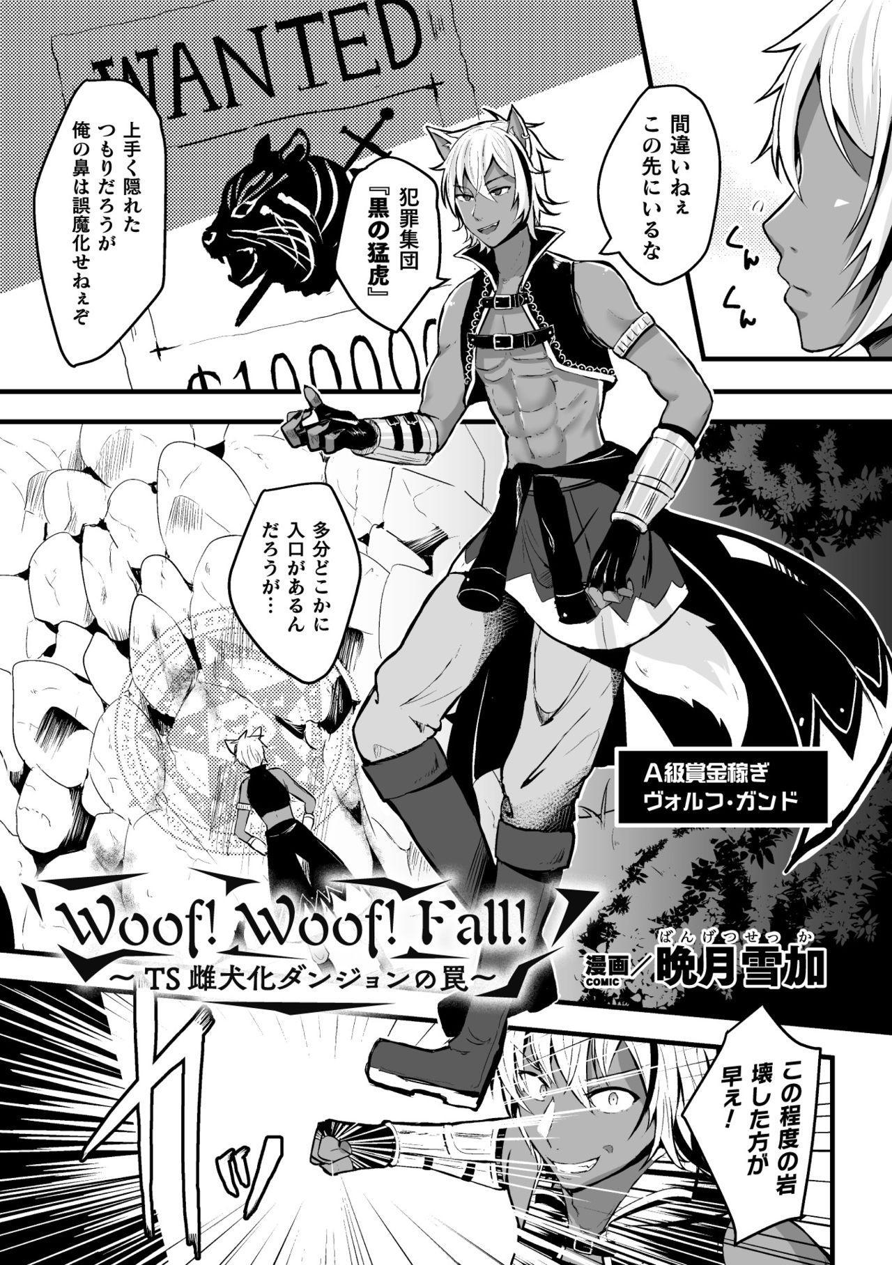 2D Comic Magazine Mesu Ochi! TS Ero Trap Dungeon Vol. 2 48