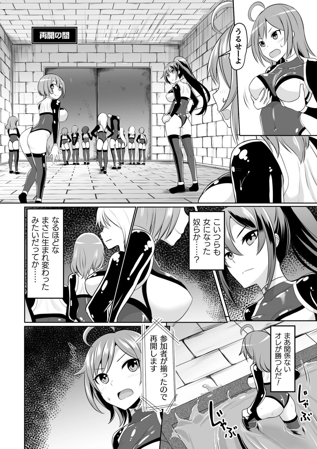 2D Comic Magazine Mesu Ochi! TS Ero Trap Dungeon Vol. 2 5