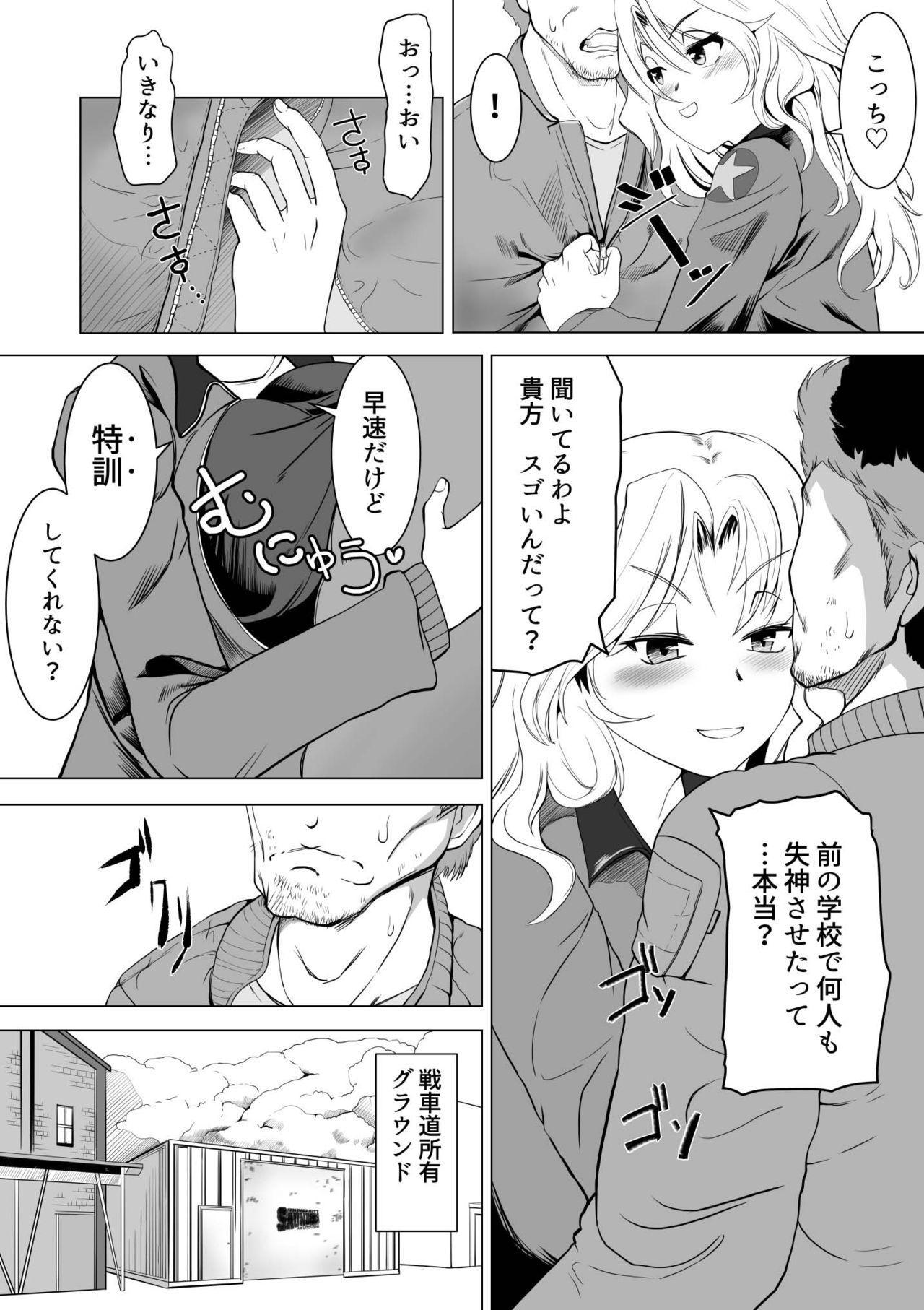 Kei Taichou ni Zetchou Kyoushuu 2