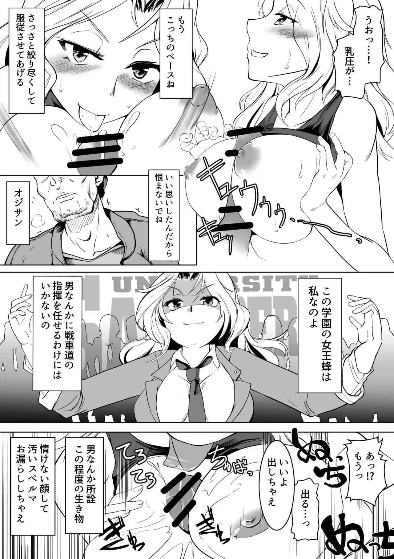 Kei Taichou ni Zetchou Kyoushuu 5
