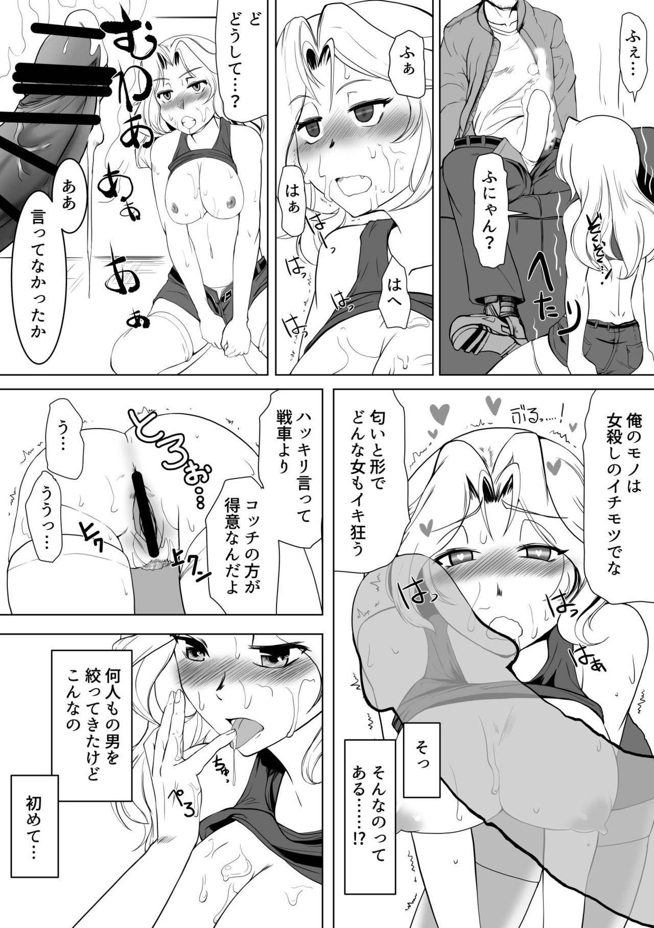 Kei Taichou ni Zetchou Kyoushuu 7