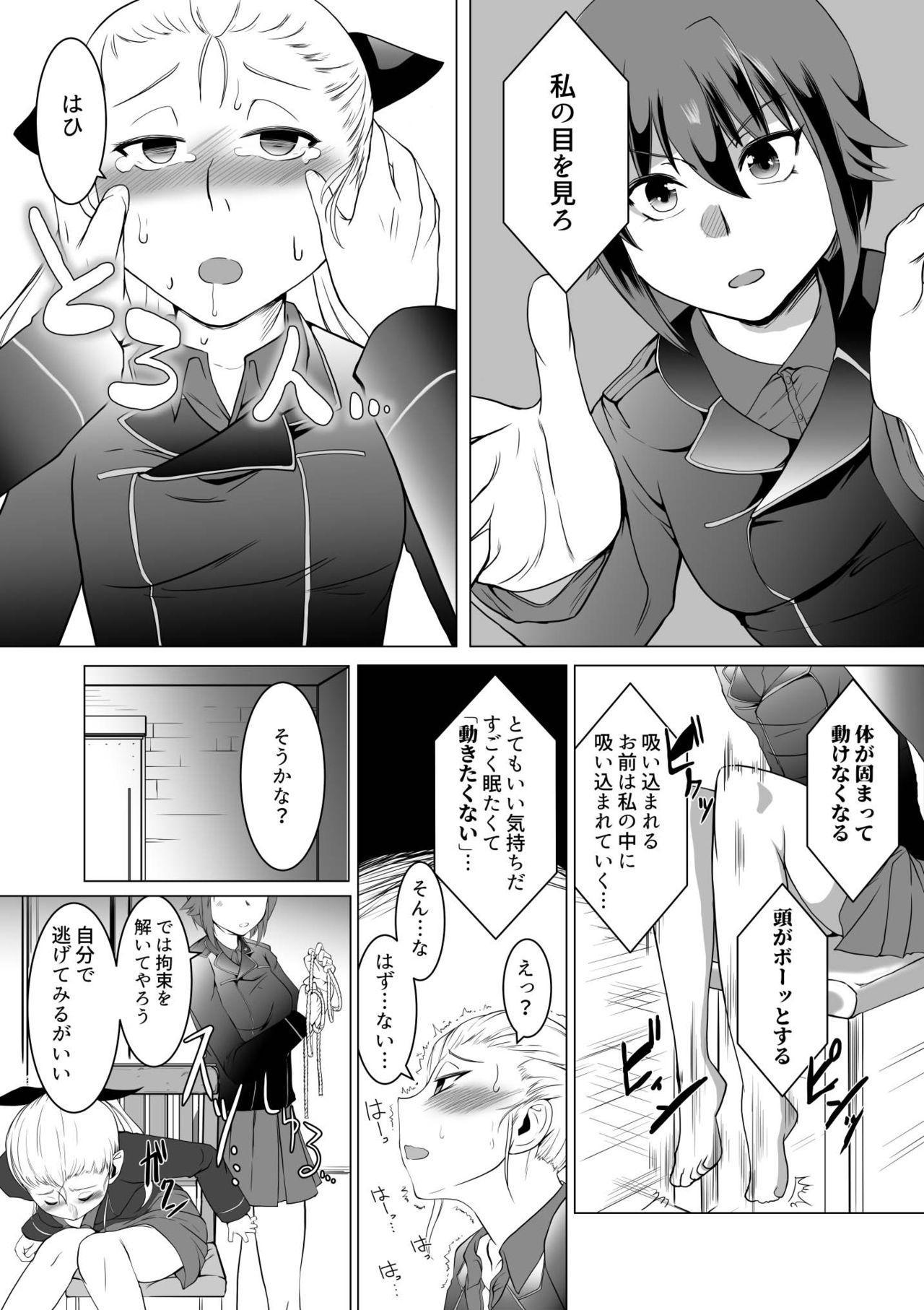 Seijo Kanraku Kuroi Mori no Shibo Sei Jinmon 9