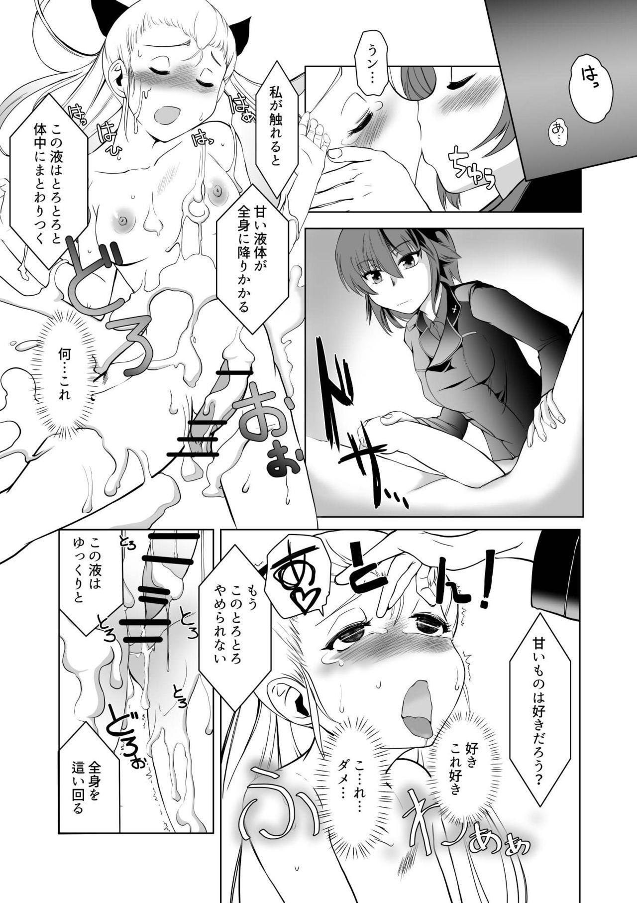 Seijo Kanraku Kuroi Mori no Shibo Sei Jinmon 11