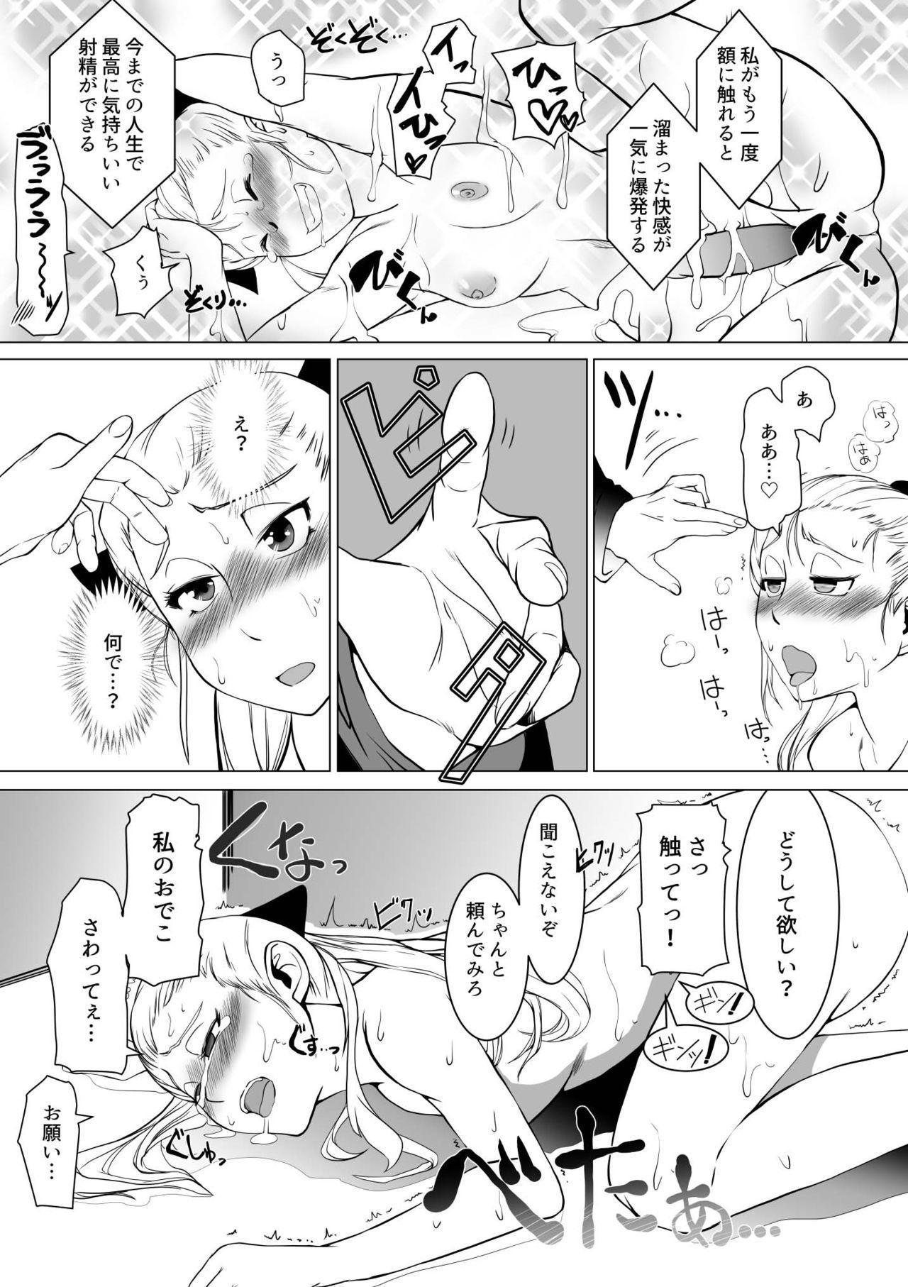 Seijo Kanraku Kuroi Mori no Shibo Sei Jinmon 13