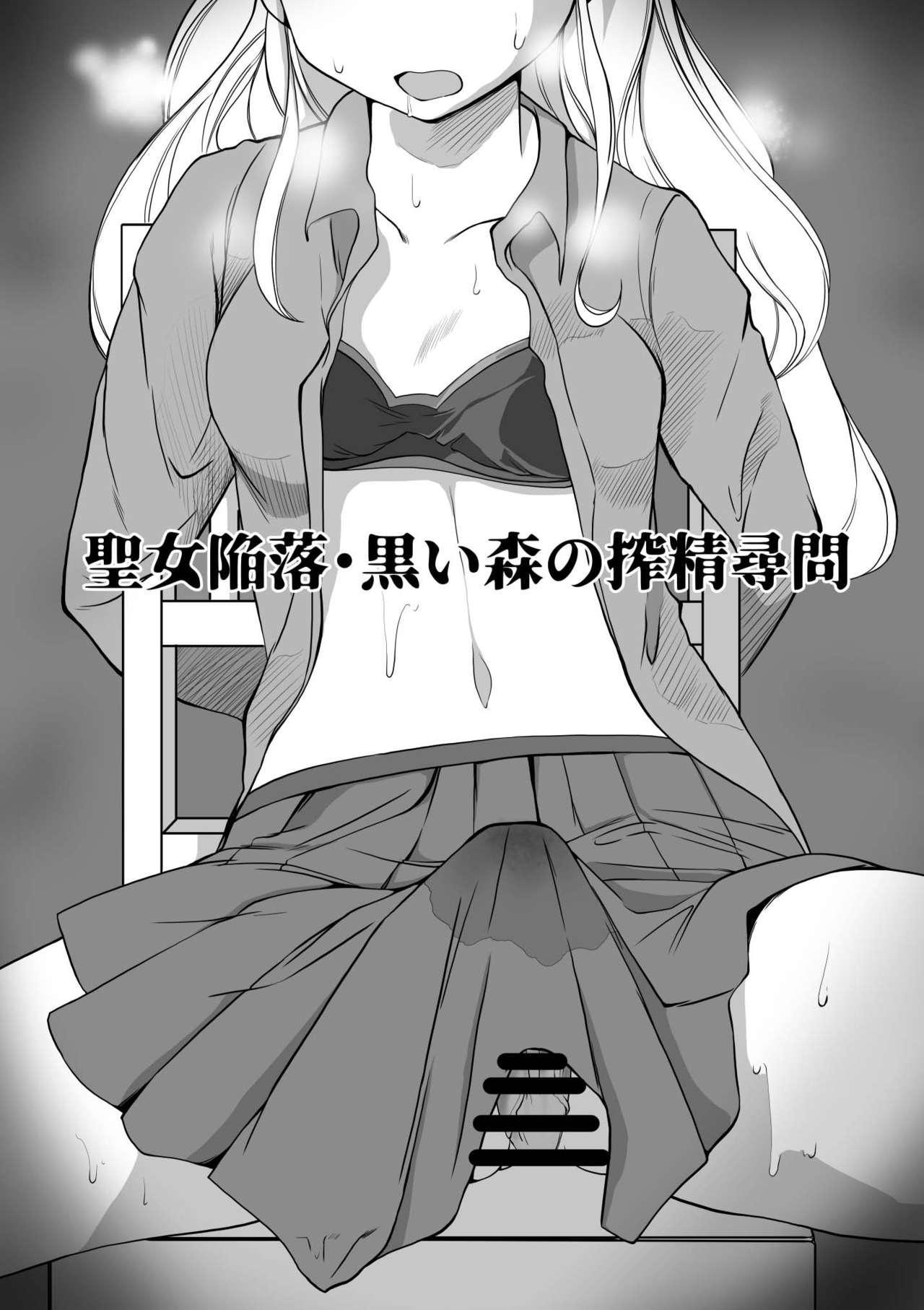 Seijo Kanraku Kuroi Mori no Shibo Sei Jinmon 2