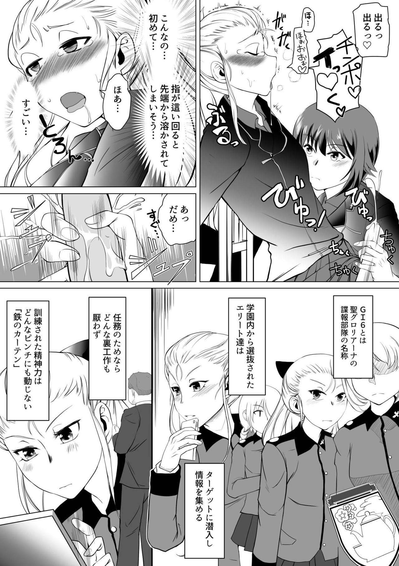 Seijo Kanraku Kuroi Mori no Shibo Sei Jinmon 8
