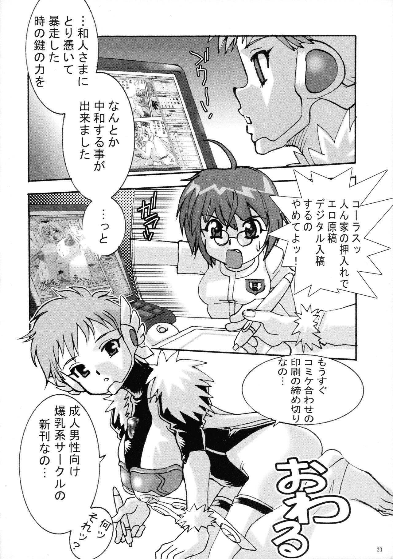 Shin Hanajuuroku VIII 19
