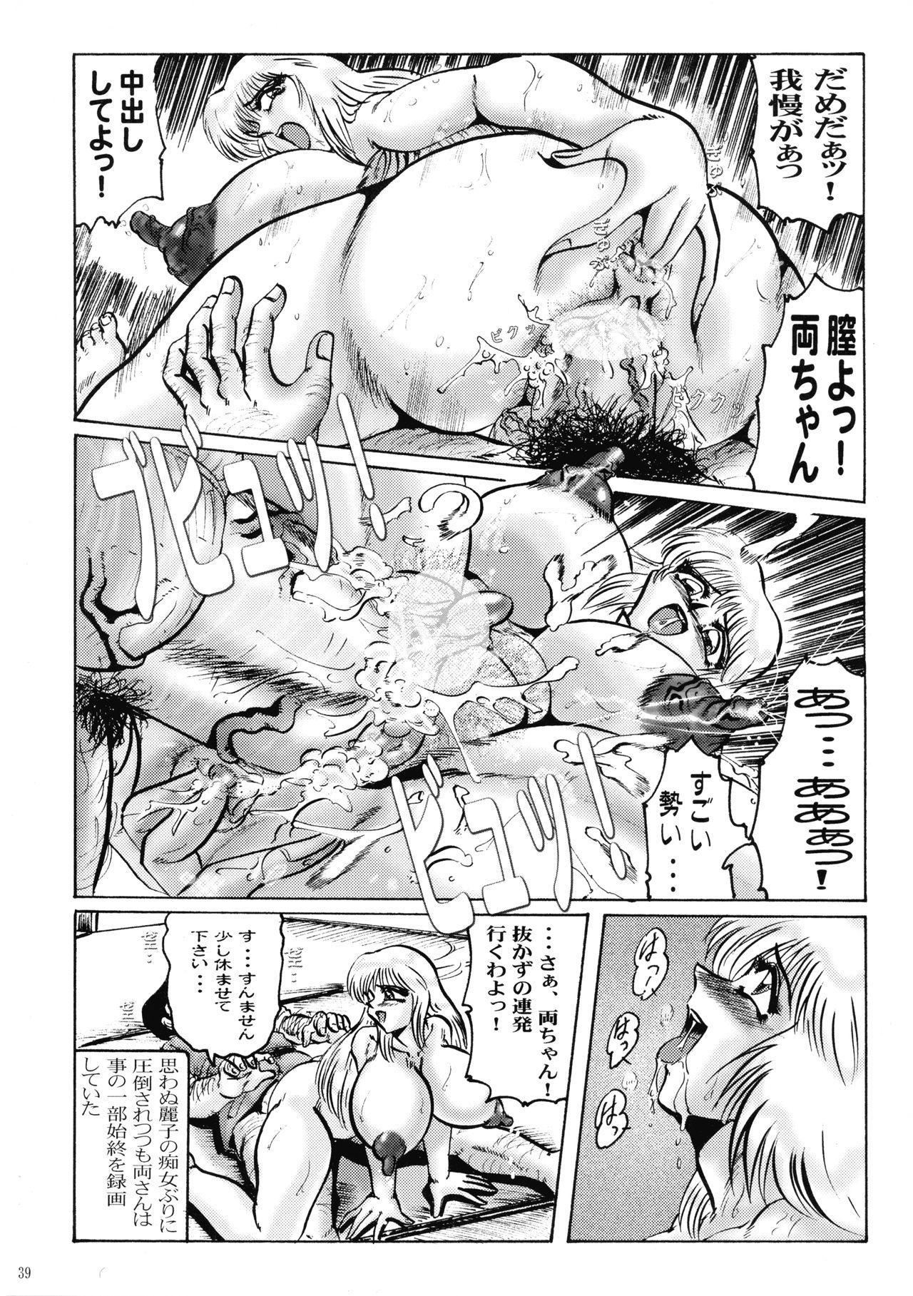 Shin Hanajuuroku VIII 37