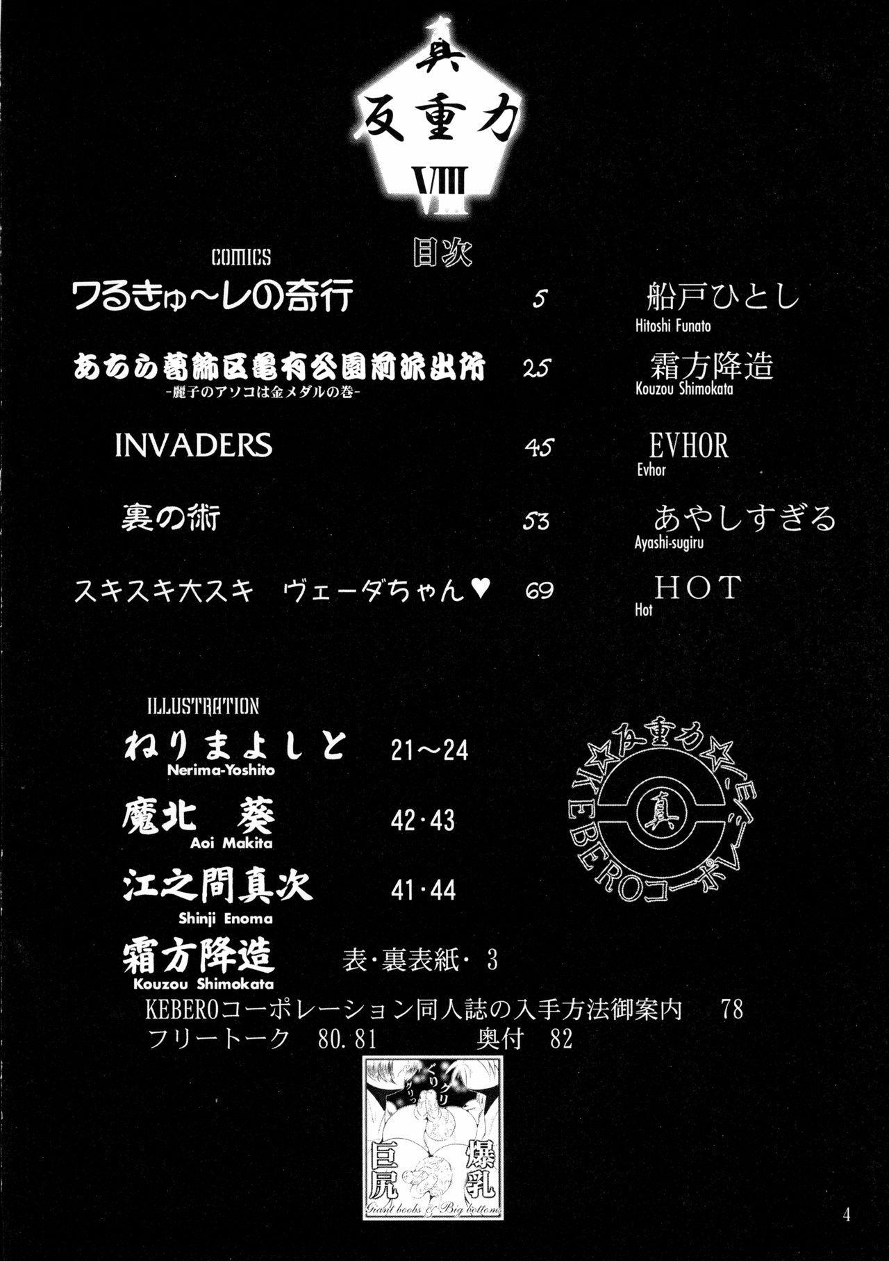 Shin Hanajuuroku VIII 3